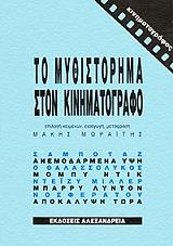 to mythistorima ston kinimatografo photo