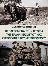 prolegomena stin istoria tis ellinikis agrotikis oikonomias toy mesopolemoy photo
