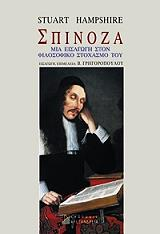 spinoza photo