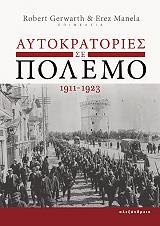 aytokratories se polemo 1911 1923 photo