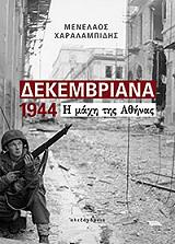 dekembriana 1944 photo