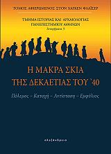 i makra skia tis dekaetias toy 40 photo