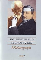 allilografia sigmund freud stefan zweig photo