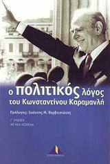 o politikos logos toy konstantinoy karamanli photo