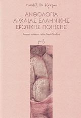 anthologia arxaias ellinikis erotikis poiisis photo