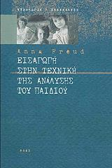 eisagogi stin texniki tis analysis toy paidioy photo