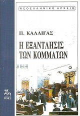 i exantlisis ton kommaton photo