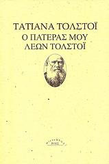 o pateras moy leon tolstoi photo