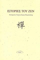 istories toy zen photo