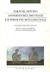 anthropistikes efeyreseis kai i ithiki tis monadikotitas photo