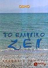 mystiki theologia to elliniko zen photo