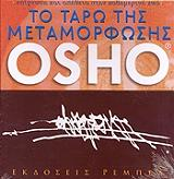 to taro tis metamorfosis osho photo