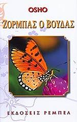 zormpas o boydas photo