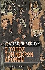 o topos ton nekron dromon photo