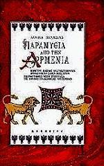 paramythia apo tin armenia photo