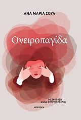 oneiropagida photo