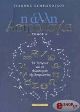 i alli astrologia tomos a photo