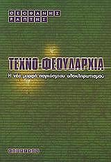 texnofeoydarxia photo
