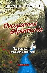pneymatikoi therapeytes photo