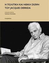 i politiki kai ithiki skepsi toy jacques derrida photo