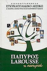 ekonografimeno egkyklopaidiko lexiko papyros larousse to papyraki photo