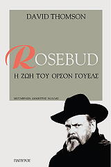 rosebud i zoi toy orson goyels photo