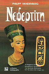 nefertiti photo