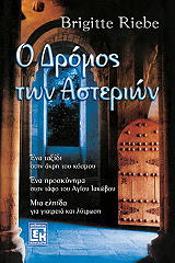 o dromos ton asterion photo