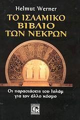 to islamiko biblio ton nekron photo