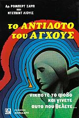 to antidoto toy agxoys photo