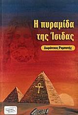 i pyramida tis isidas photo