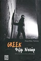 greek film noyar photo