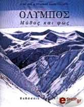 olympos mythos kai fos photo