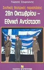 28i oktobrioy ethniki antistasi photo