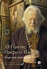 o gerontas theofilos paraian photo