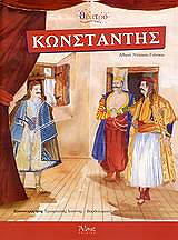 konstantis photo