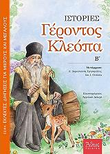 istories gerontos kleopa biblio b photo