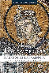 megas konstantinos katigories kai alitheia photo