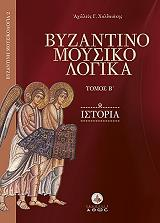 byzantinomoysikologika tomos b istoria photo