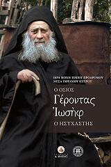 Ο ΟΣΙΟΣ ΓΕΡΟΝΤΑΣ ΙΩΣΗΦ Ο ΗΣΥΧΑΣΤΗΣ βιβλία   θρησκεία