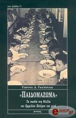 paidomazoma photo