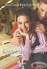 ekstrateia diasosis photo