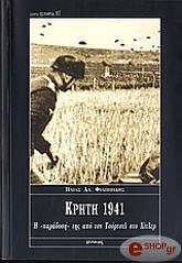 kriti 1941 photo
