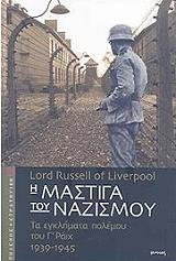 i mastiga toy nazismoy photo