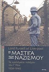 i mastiga toy nazismoy photo