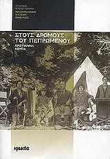 stoys dromoys toy pepromenoy photo