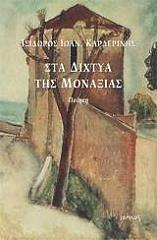 sta dixtya tis monaxias photo