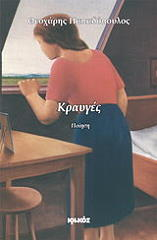 krayges photo