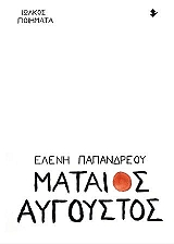 mataios aygoystos photo