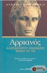 alexandroy anabasis biblia vi vii tomos 3 photo